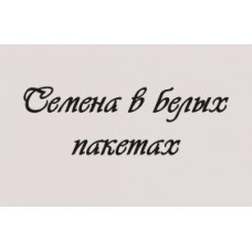 Б/П Горох Медовый 10гр