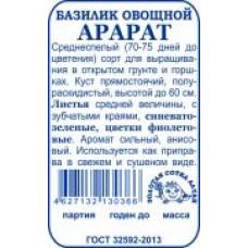 Б/П Базилик Арарат 0,3г ср/сп. синев-зелен.