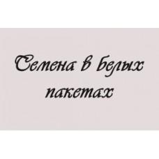 Б/П Горчица Ажурная красная  (Сотка) 0,5г