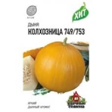 Дыня Колхозница 749/753 1г  ХИТх3