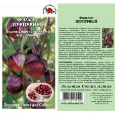Физалис Пурпурный (Сотка) 0,1г