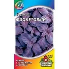 Базилик Фиолетовый 0,3г сер.  ХИТх3