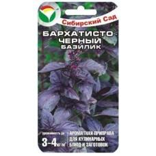 Базилик Бархатисто-чёрный 0,5гр