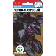 Базилик Чёрно-махровый 0,5гр