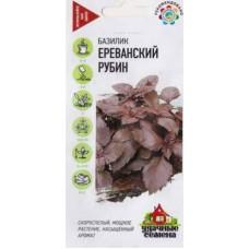 Базилик Ереванский рубин (крупнолистн.фиолет.) 0,3гр ХИТх3
