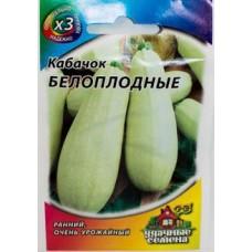 Кабачок Белоплодные,1,5г ХИТх3