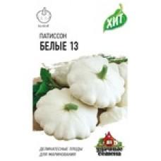 Патиссон Белые-13 1г ХИТх3