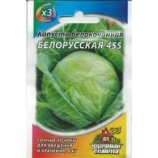 Капуста б/к Белорусская 455, 0,5г ХИТх3