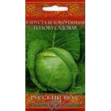 Капуста б/к Голова садовая 0,5г сер.Рус.вкус