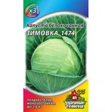 Капуста б/к Зимовка 1474  0,5г (поздняя,для хранения)  ХИТх3