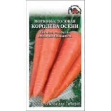 Морковь Королева Осени 1,5г