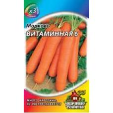 Морковь Витаминная 6, 2г ХИТх3