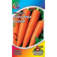Морковь Королева Осени 2 г  ХИТх3