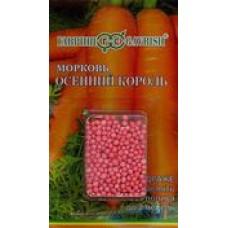 Морковь гранулы Осенний король 300шт.гель