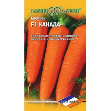 Морковь Канада F1  150шт.(Голландия)
