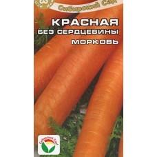 Морковь Красная без сердцевины 2гр.
