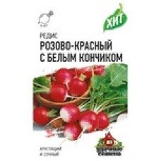 Редис Розово-красный с белым кончиком 3г ХИТх3