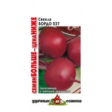 Свекла Бордо 237 5г Уд.с. Семян больше