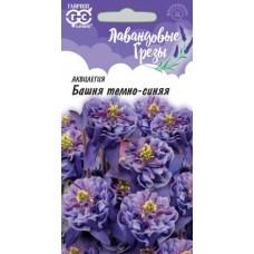 Цветок Аквилегия Башня тёмно-синяя 0,05г сер.Розовые сны