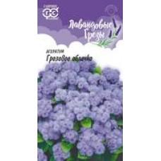 Цветок Агератум Грозовое облачко 0,1г сер.Лавандовые грезы