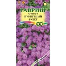 Цветок Агератум Пурпурный букет 0,1г сер.Сад ароматов