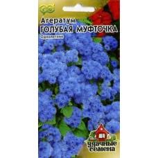Цветок Агератум Голубая муфточка 0,1гр Уд.с.