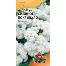 Цветок Агератум Снежное покрывало 0,1г Уд.с.