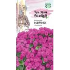 Цветок Агератум Малинка 0,1г сер.Чудесный балкон