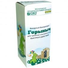 Горыныч-бинарный биопрепарат для туалетов,жид.+порош.
