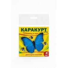 КАРАКУРТ-Супер приманка декоративн.4наклейки (бабочки) в пакете