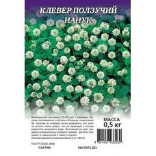 Клевер Нанук белый (ползучий) 20г (большой пакет)