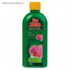 БиоМастер-для Орхидей 0,35л комплексн.удобр.