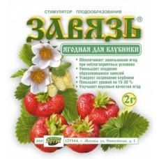 Завязь ягодная для клубники (пак 2гр)
