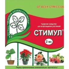Стимул 2мл для возрождения растений ударное ср-во