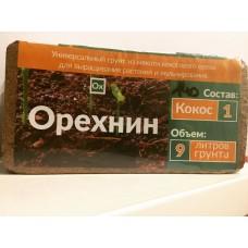 Кокосовый брикет Орехнин-1 9л
