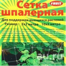 Шпалерная сетка для вьющихся растений 3мх2м