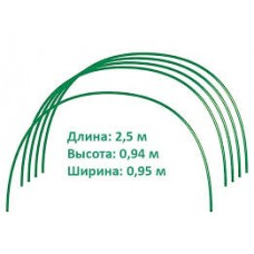 Дуги парниковые 2,5м (за 6шт.)
