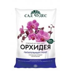 Грунт для Орхидей 2,5л  Живая земля