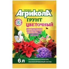 Грунт Агрикола  Цветочный 6л